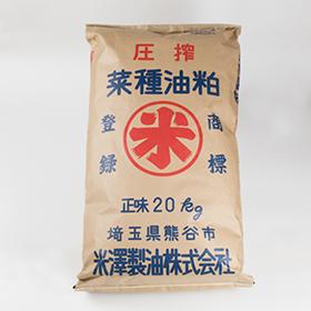 油粕20g