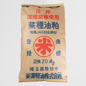 圧搾国産菜種油粕